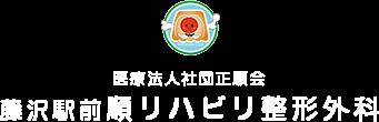 医療法人社団正順会 藤沢駅前 順リハビリ整形外科