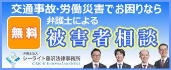 弁護士による被害者相談